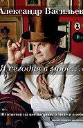 Александр Васильев - «Я сегодня в моде…» 100 ответов на вопросы о моде и о себе