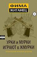 Фима Жиганец -Урки и мурки играют в жмурки