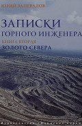 Юрий Запевалов -Золото севера