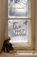 Дина Сабитова - Где нет зимы