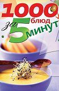 Ксения Сергеева -1000 блюд за 5 минут