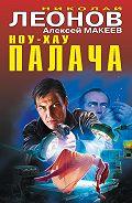 Николай Леонов -Ноу-хау палача (сборник)