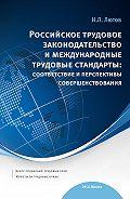Н. Л. Лютов -Российское трудовое законодательство и международные трудовые стандарты: соответствие и перспективы совершенствования: научно-практическое пособие