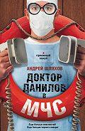 Андрей Левонович Шляхов -Доктор Данилов в МЧС
