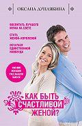 Оксана Дуплякина - Как быть счастливой женой?