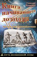 Станислав Ермаков -Книга начинающего лозоходца: практическое пособие для самостоятельного освоения