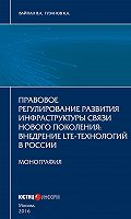 Правовое регулирование развития инфраструктуры связи нового поколения. Внедрение LTE-технологий в России