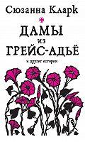 Дамы из Грейс-Адьё и другие истории (сборник)