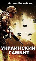 Украинский гамбит