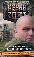 Метро 2033: Рожденные ползать