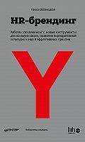 HR-брендинг: Работа с поколением Y, новые инструменты для коммуникации, развитие корпоративной культуры и еще 9 эффективных практик