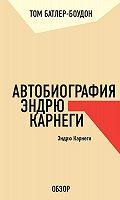 Автобиография Эндрю Карнеги. Эндрю Карнеги (обзор)