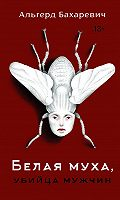 Белая муха, убийца мужчин