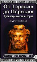 От Геракла до Перикла. Древнегреческая история