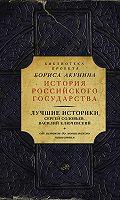 Лучшие историки: Сергей Соловьев, Василий Ключевский. От истоков до монгольского нашествия (сборник)