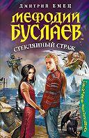 Дмитрий Емец -Стеклянный страж