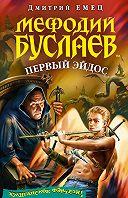 Дмитрий Емец -Первый эйдос