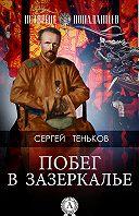 Сергей Теньков -Побег в Зазеркалье