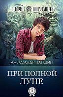 Александр Паршин -При полной луне