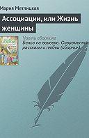 Мария Метлицкая -Ассоциации, или Жизнь женщины