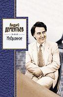 Андрей Дементьев -Избранное