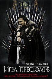 Джордж Мартин -Игра престолов