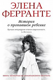 Элена Ферранте -История о пропавшем ребенке