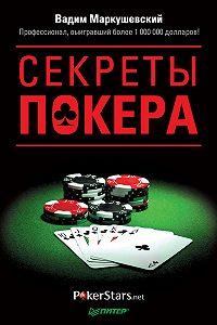 Учебник онлайн покеру платье казино 887
