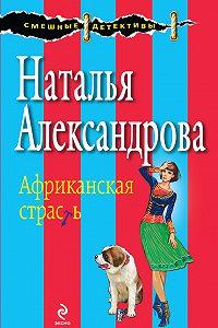 читать книги онлайн александрова наталья флибуста