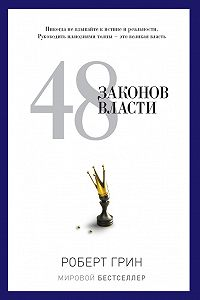 48 законов власти рецензия 32