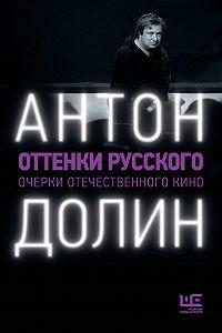 Оттенки русского. Очерки отечественного кино…