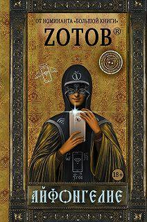 Невероятный Zотов