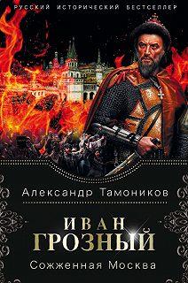 Русский исторический бестселлер