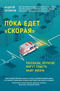 Здоровье России. Книги совместно с издательством «Метафора»