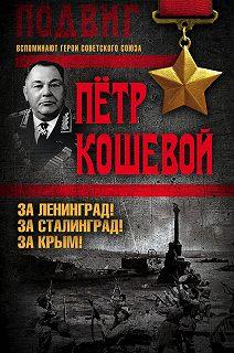 Подвиг: вспоминают Герои Советского Союза