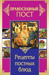 Православная полка