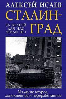 Главные книги о войне