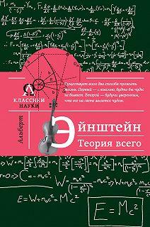 Классики науки (АСТ)