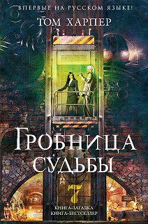 Книга-загадка, книга-бестселлер