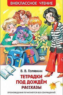 Внеклассное чтение (Росмэн)