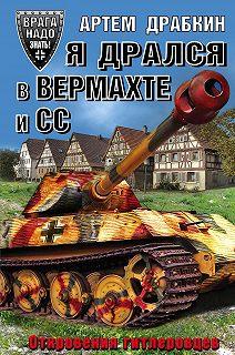 Врага надо знать! Немецкие мемуары Второй Мировой