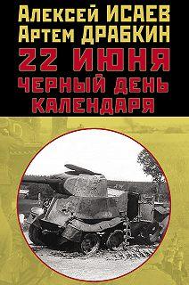 Правдивая история России