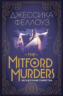 Тайны семейства Митфорд