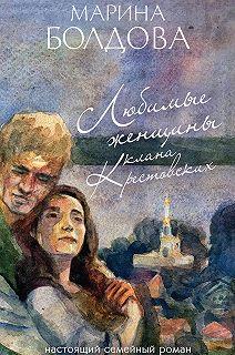 Остросюжетный семейный роман Марины Болдовой