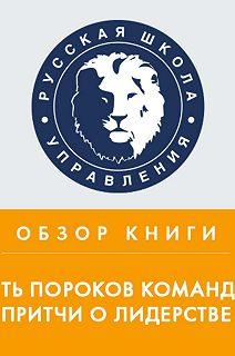 Книжная полка Русской Школы Управления