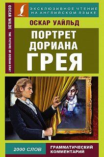 Эксклюзивное чтение на английском языке