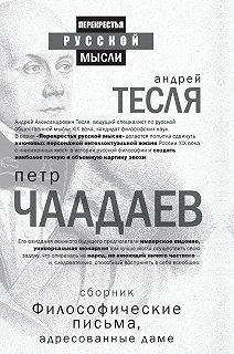 Перекрестья русской мысли