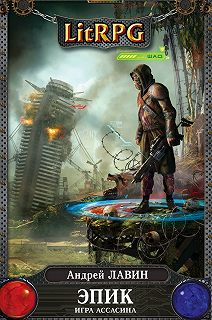 LitRPG