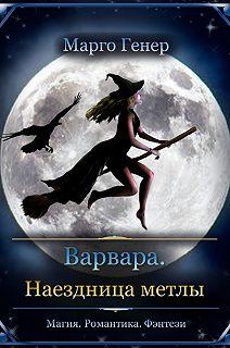 Волшебницы и Ведьмы