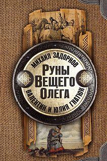 Славянская книга